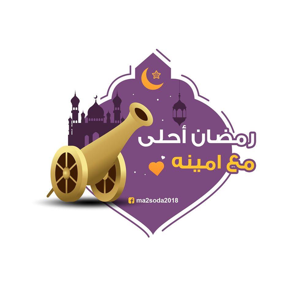 رمضان احلى مع امنيه رمضان احلى مع .. أجمل الأسماء