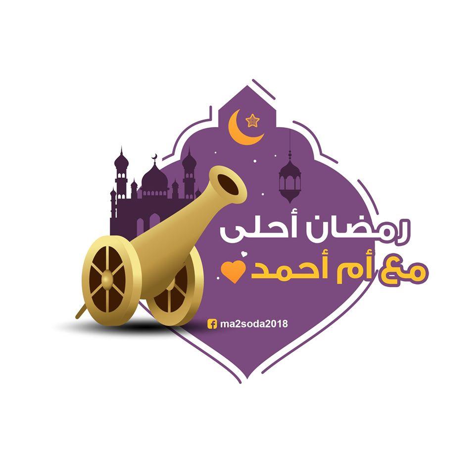رمضان احلى مع ام احمد رمضان احلى مع .. أجمل الأسماء