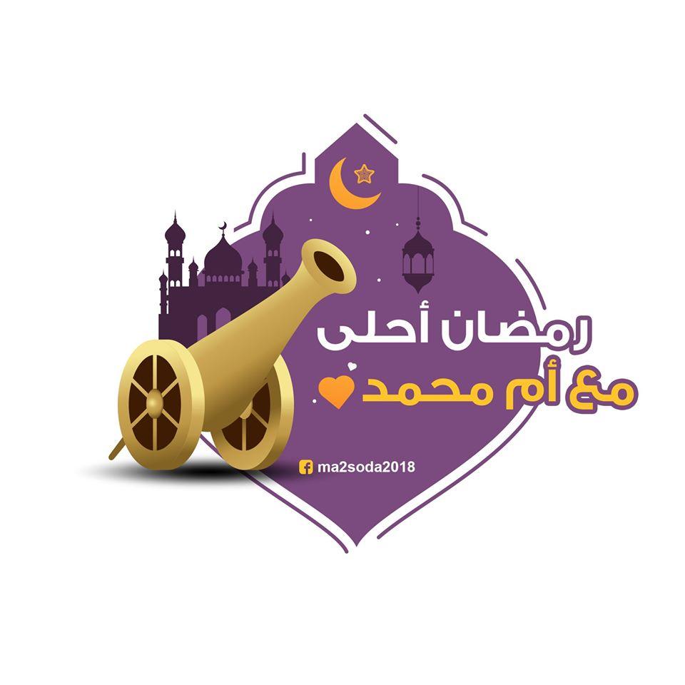 رمضان احلى مع ام محمد رمضان احلى مع .. أجمل الأسماء