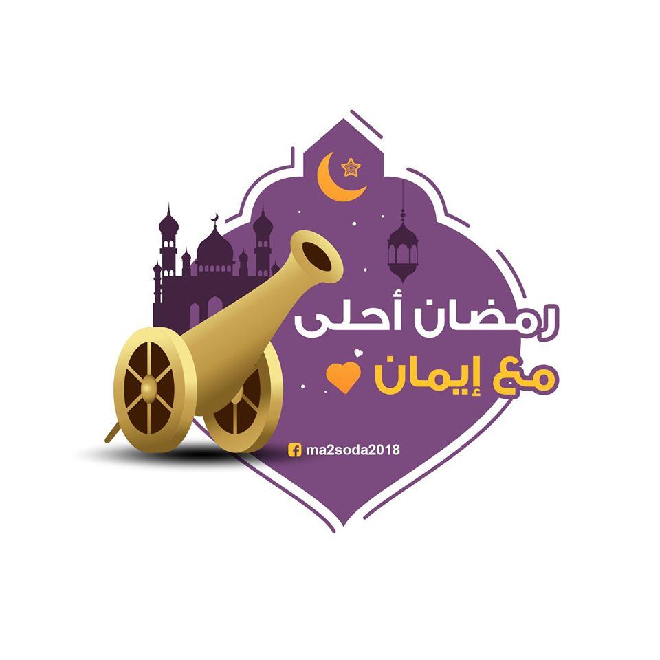 رمضان احلى مع ايمان رمضان احلى مع .. أجمل الأسماء