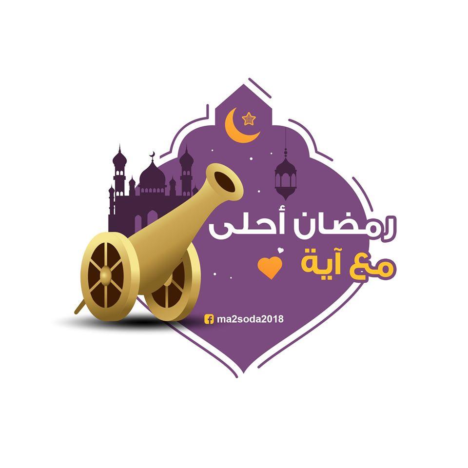 رمضان احلى مع ايه رمضان احلى مع .. أجمل الأسماء