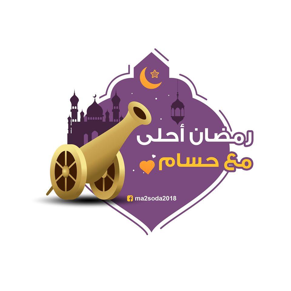 رمضان احلى مع حسام رمضان احلى مع .. أجمل الأسماء