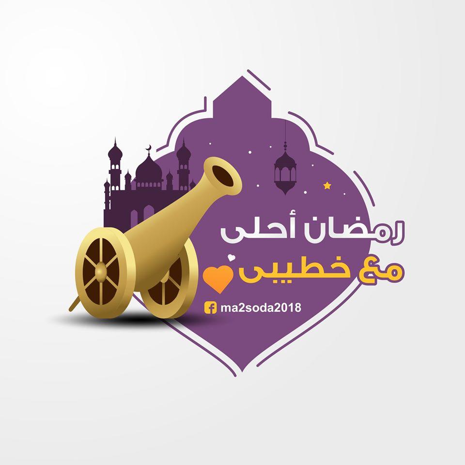 رمضان احلى مع خطيبي رمضان احلى مع .. أجمل الأسماء