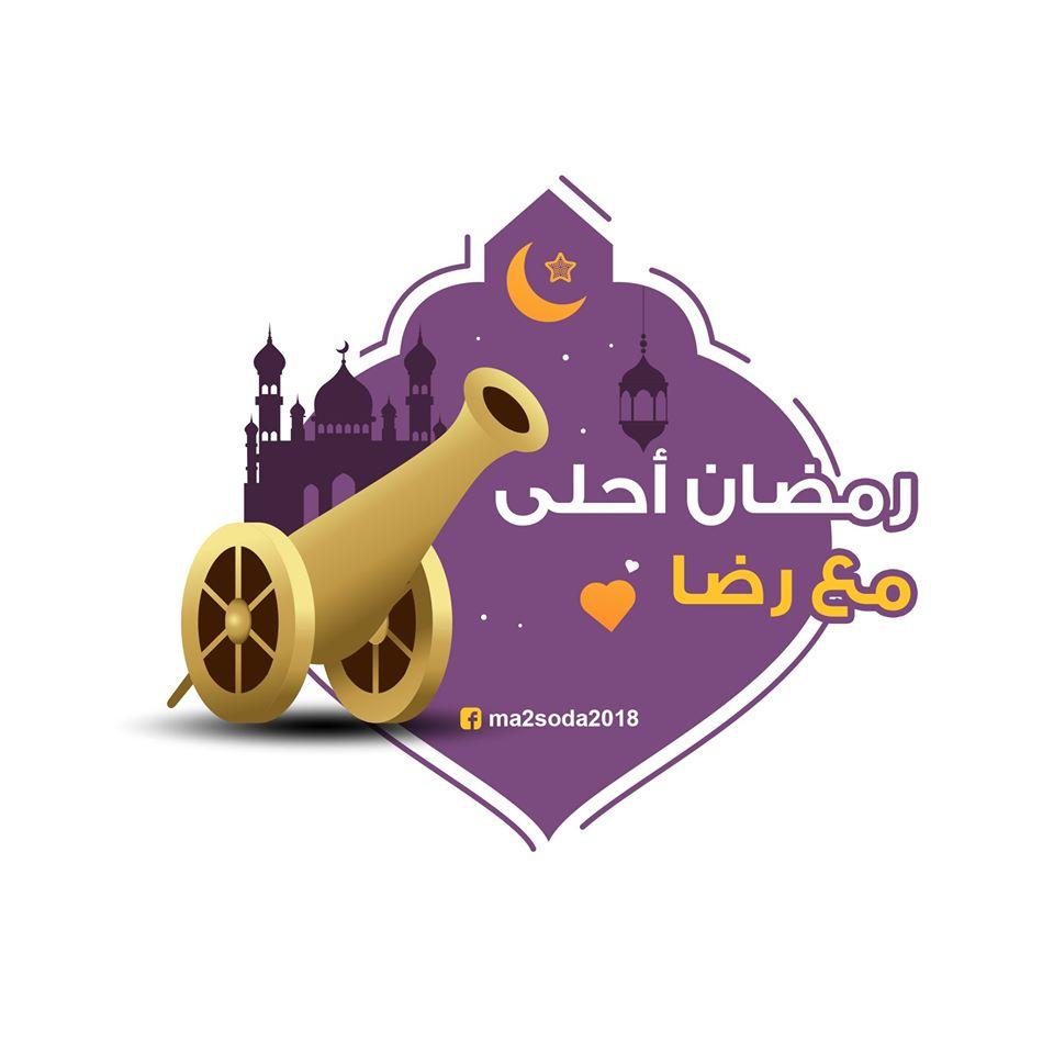 رمضان احلى مع رضا رمضان احلى مع .. أجمل الأسماء
