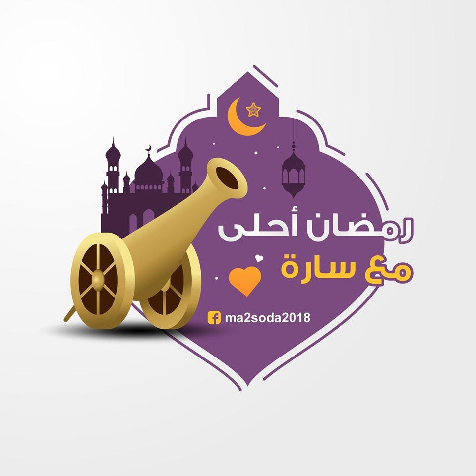 رمضان احلى مع ساره رمضان احلى مع .. أجمل الأسماء