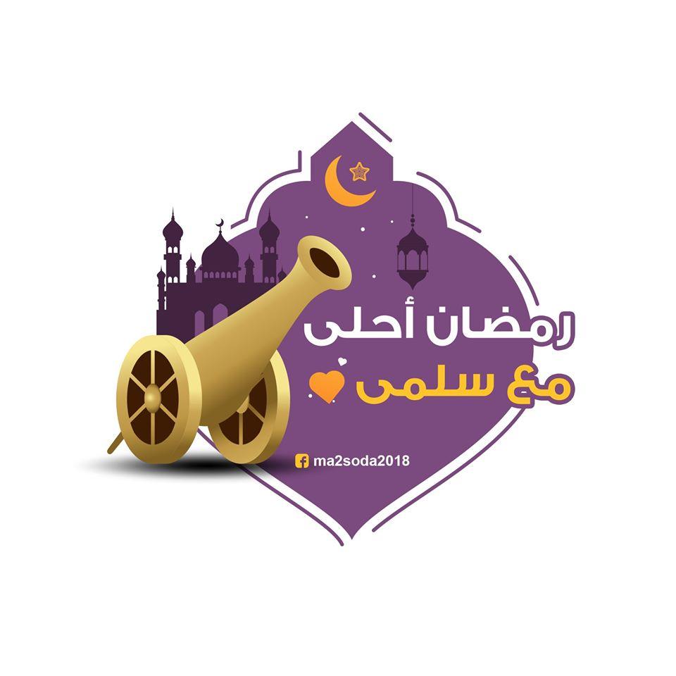رمضان احلى مع سلمى رمضان احلى مع .. أجمل الأسماء