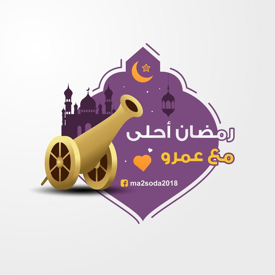 رمضان احلى مع عمرو رمضان احلى مع .. أجمل الأسماء