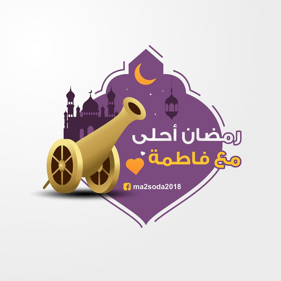رمضان احلى مع فاطمه رمضان احلى مع .. أجمل الأسماء