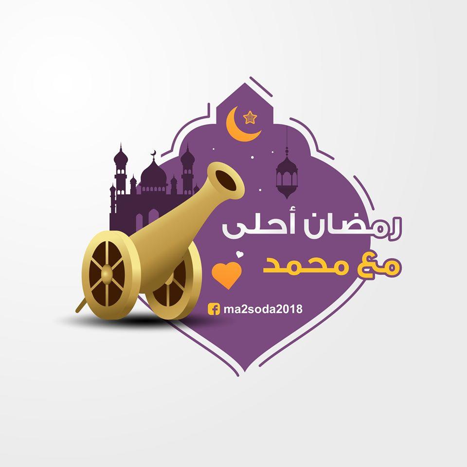 رمضان احلى مع محم رمضان احلى مع .. أجمل الأسماء