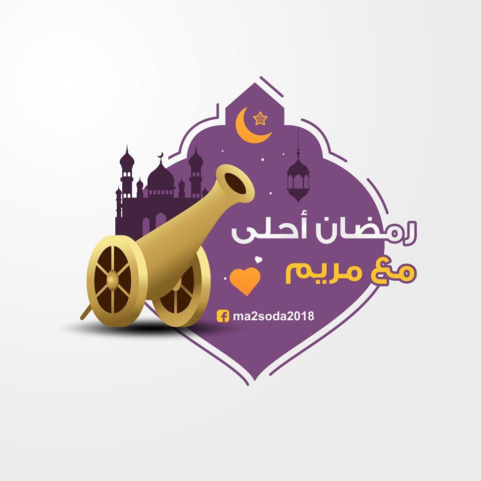 رمضان احلى مع مريم رمضان احلى مع .. أجمل الأسماء