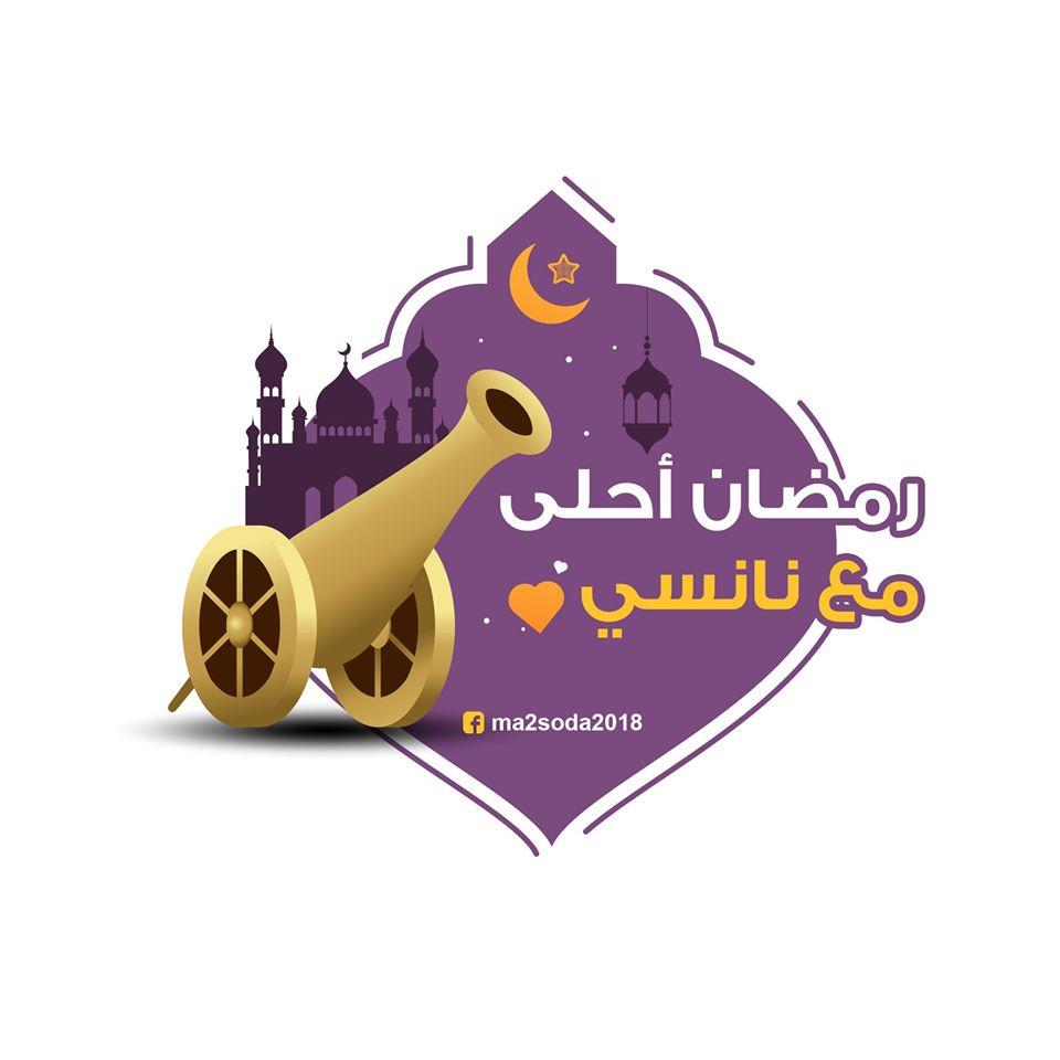 رمضان احلى مع نانسي رمضان احلى مع .. أجمل الأسماء