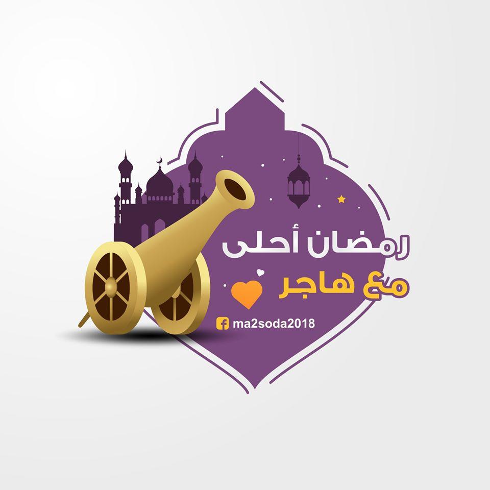 رمضان احلى مع هاجر رمضان احلى مع .. أجمل الأسماء