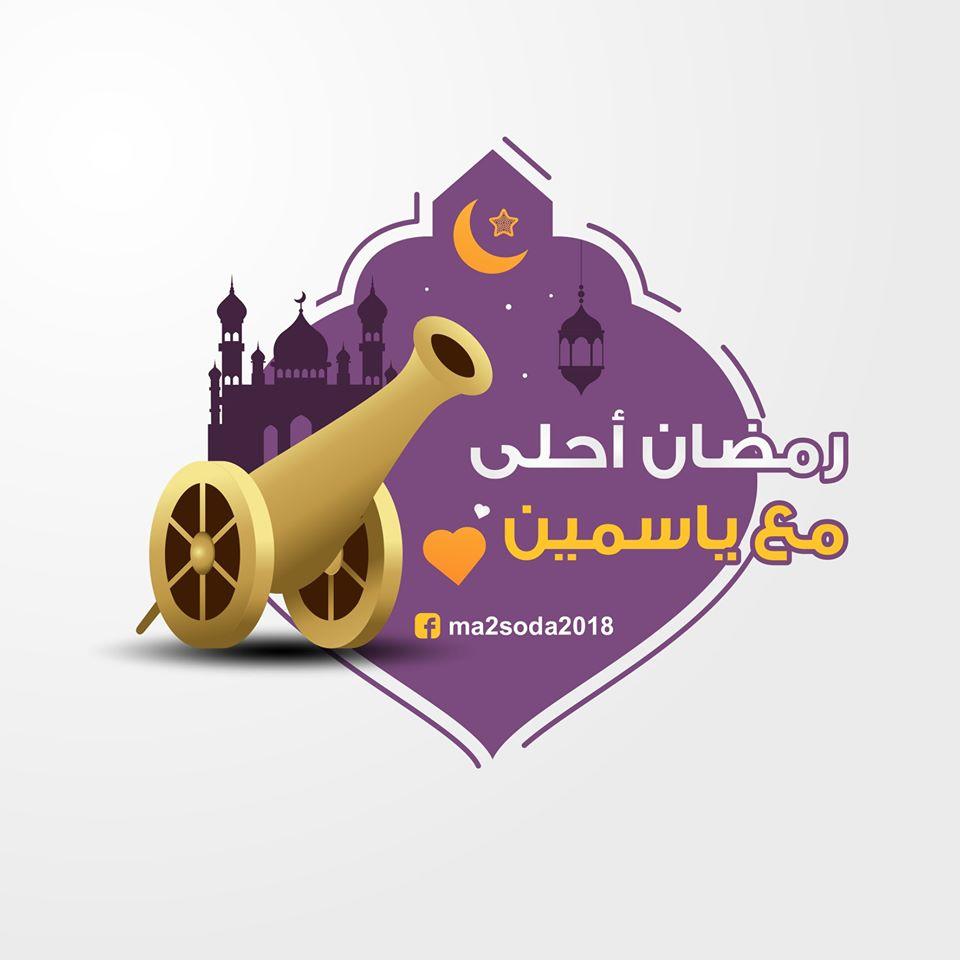 رمضان احلى مع ياسمين رمضان احلى مع .. أجمل الأسماء