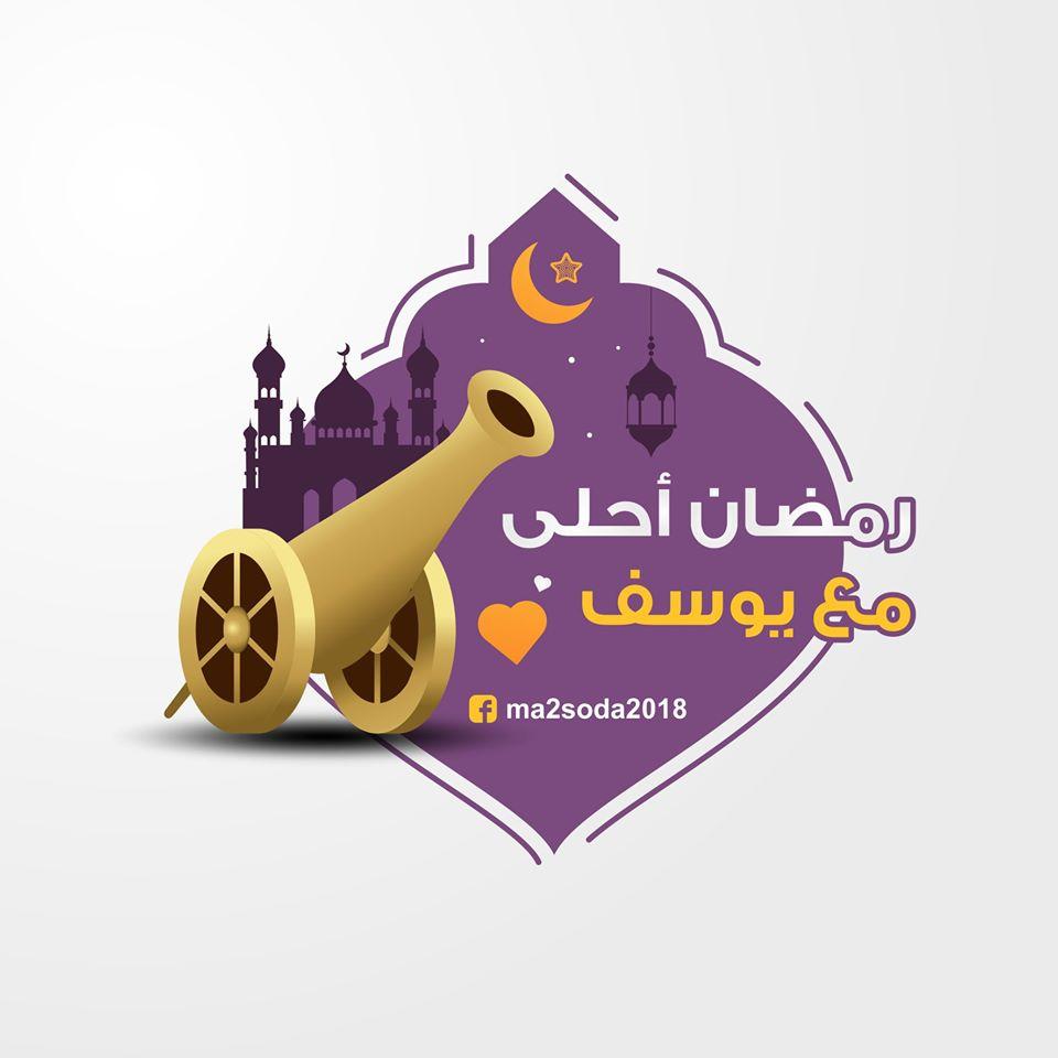 رمضان احلى مع يوسف رمضان احلى مع .. أجمل الأسماء