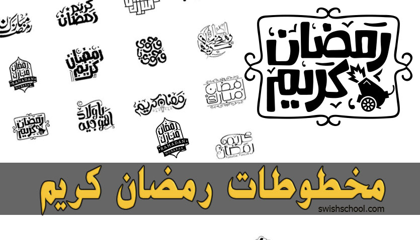 مخطوطات رمضان كريم تحميل مخطوطات رمضان كريم حديثه