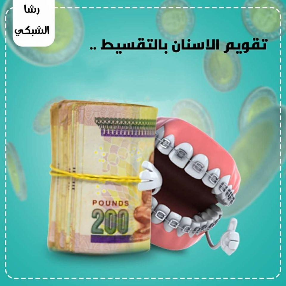 افكار اعلانات طبيب اسنان سوشيال ميديا 10 تصاميم سوشيال ميديا   طبيب اسنان