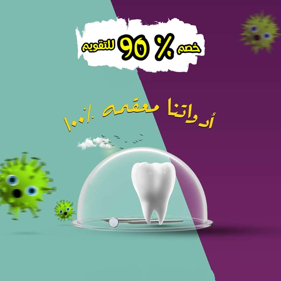 افكار اعلانات طبيب اسنان سوشيال ميديا 13 تصاميم سوشيال ميديا   طبيب اسنان