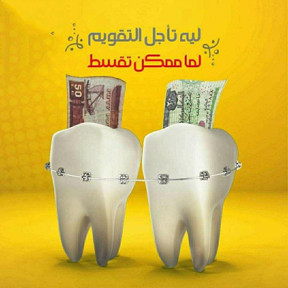 افكار اعلانات طبيب اسنان سوشيال ميديا 14 تصاميم سوشيال ميديا   طبيب اسنان