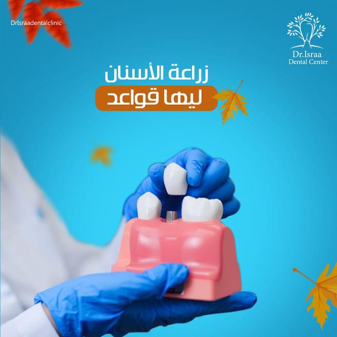 افكار اعلانات طبيب اسنان سوشيال ميديا 17 تصاميم سوشيال ميديا   طبيب اسنان