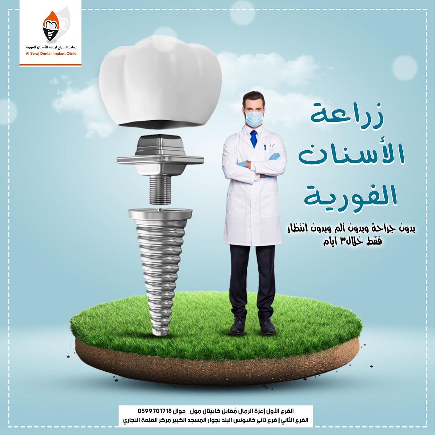 افكار اعلانات طبيب اسنان سوشيال ميديا 2 تصاميم سوشيال ميديا   طبيب اسنان
