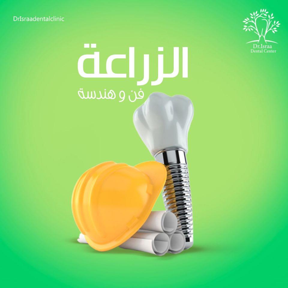 افكار اعلانات طبيب اسنان سوشيال ميديا 21 تصاميم سوشيال ميديا   طبيب اسنان