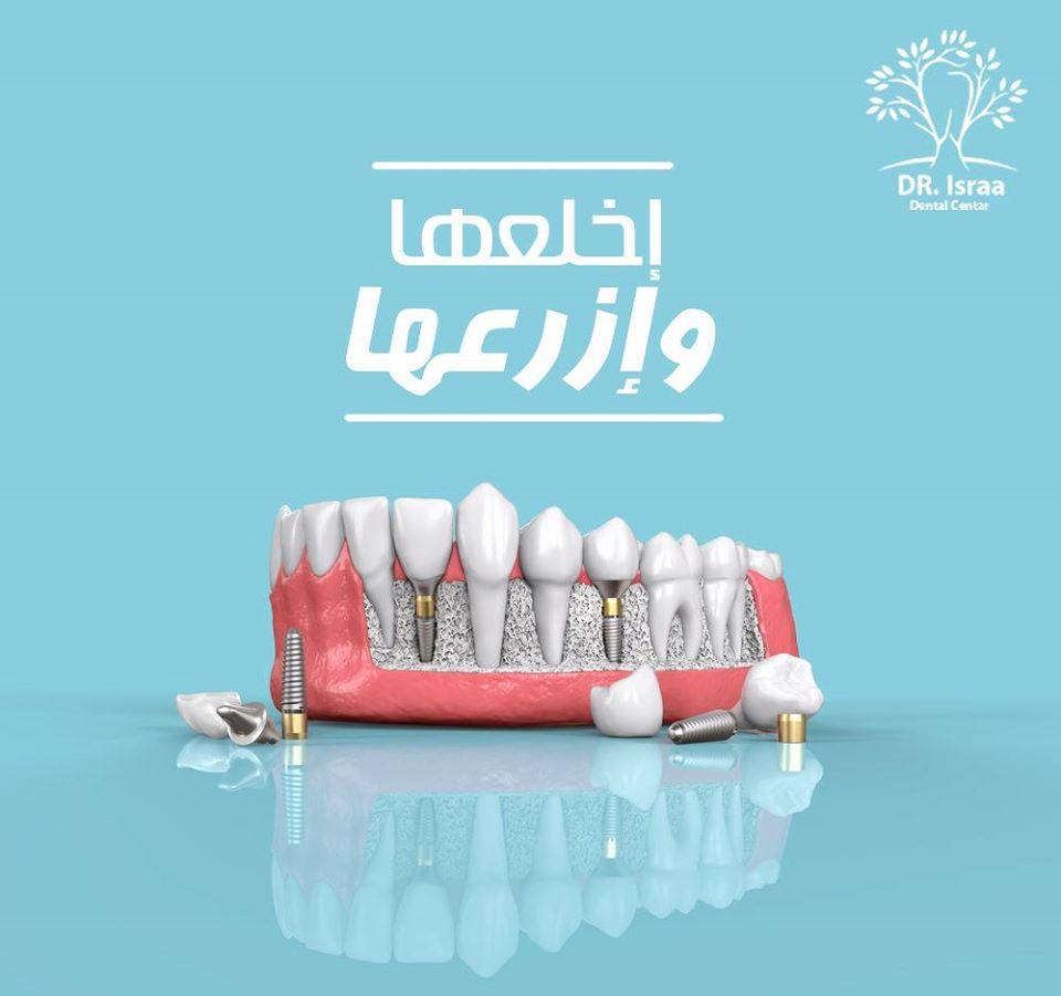 افكار اعلانات طبيب اسنان سوشيال ميديا 22 تصاميم سوشيال ميديا   طبيب اسنان