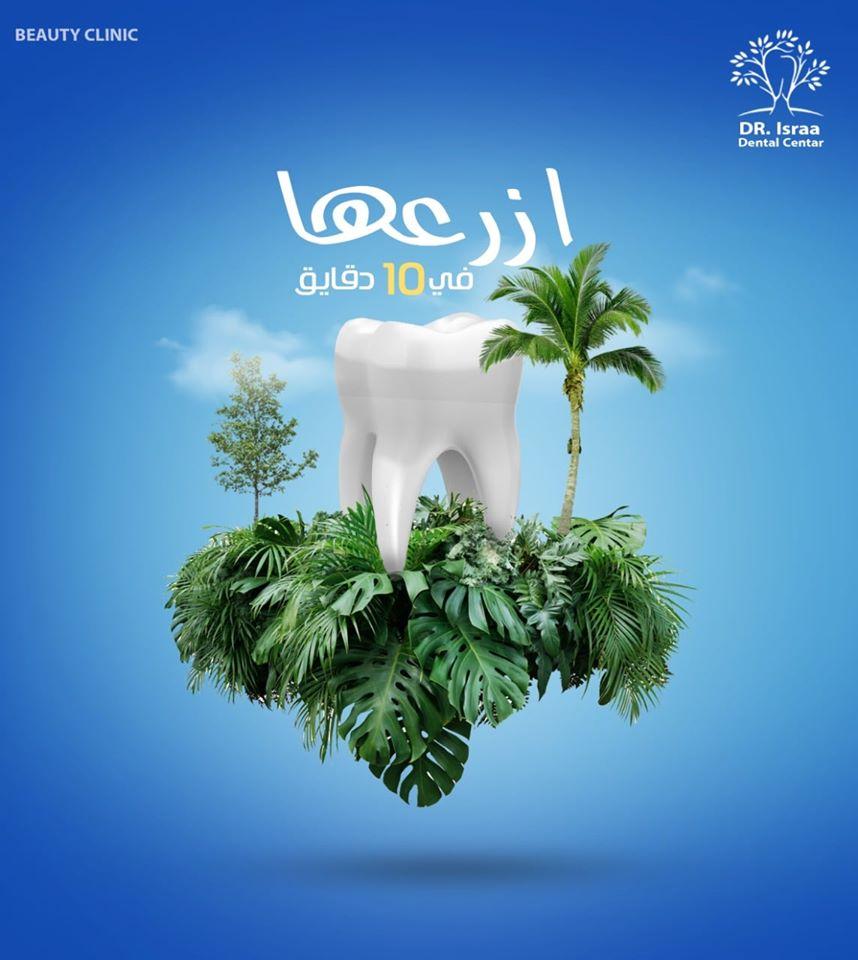 افكار اعلانات طبيب اسنان سوشيال ميديا 26 تصاميم سوشيال ميديا   طبيب اسنان