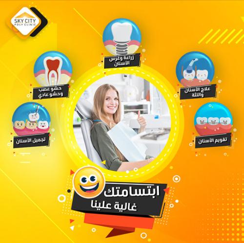 افكار اعلانات طبيب اسنان سوشيال ميديا 3 تصاميم سوشيال ميديا   طبيب اسنان