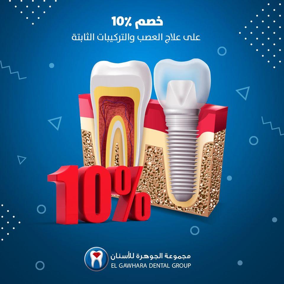 افكار اعلانات طبيب اسنان سوشيال ميديا 5 تصاميم سوشيال ميديا   طبيب اسنان