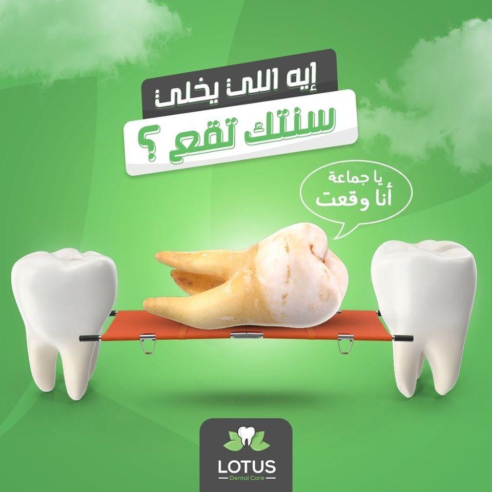 افكار اعلانات طبيب اسنان سوشيال ميديا 6 تصاميم سوشيال ميديا   طبيب اسنان