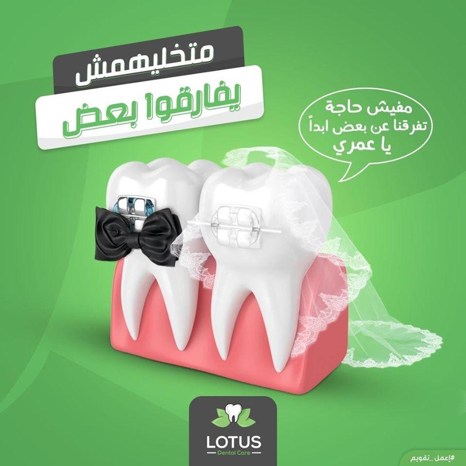افكار اعلانات طبيب اسنان سوشيال ميديا 7 تصاميم سوشيال ميديا   طبيب اسنان