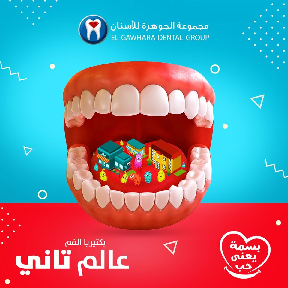 افكار اعلانات طبيب اسنان سوشيال ميديا 8 تصاميم سوشيال ميديا   طبيب اسنان