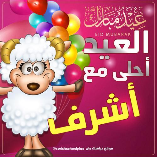 العيد احلى مع أشرف العيد احلى مع   اسماء اولاد   عيد الاضحى