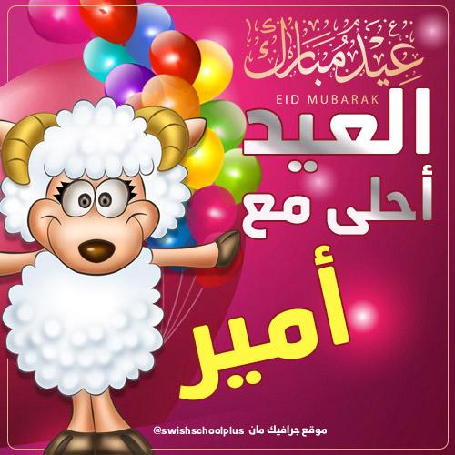 العيد احلى مع أمير العيد احلى مع   اسماء اولاد   عيد الاضحى