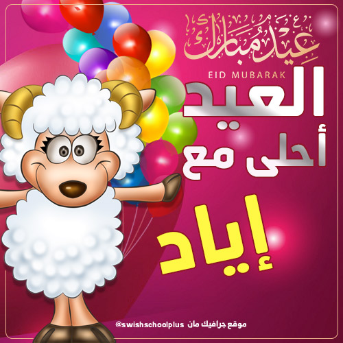 العيد احلى مع إياد العيد احلى مع   اسماء اولاد   عيد الاضحى