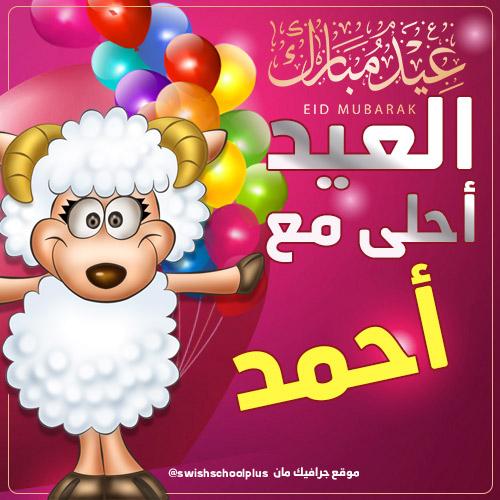العيد احلى مع احمد العيد احلى مع   اسماء اولاد   عيد الاضحى
