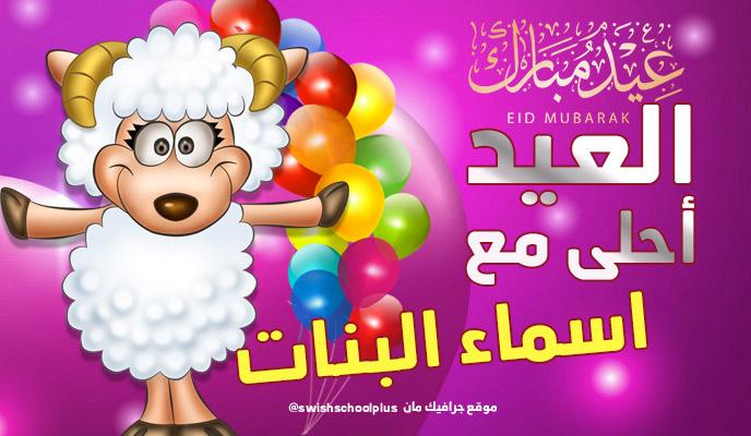 العيد احلى مع اسماء البنات العيد احلى مع   اسماء بنات   عيد الاضحى