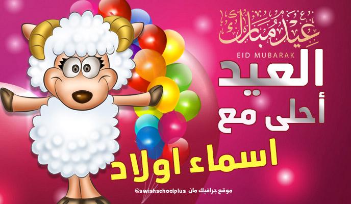 العيد احلى مع اسماء اولاد العيد احلى مع   اسماء اولاد   عيد الاضحى