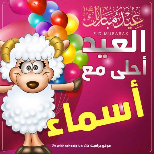 العيد احلى مع اسماء العيد احلى مع   اسماء بنات   عيد الاضحى