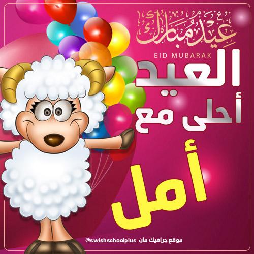 العيد احلى مع امل العيد احلى مع   اسماء بنات   عيد الاضحى