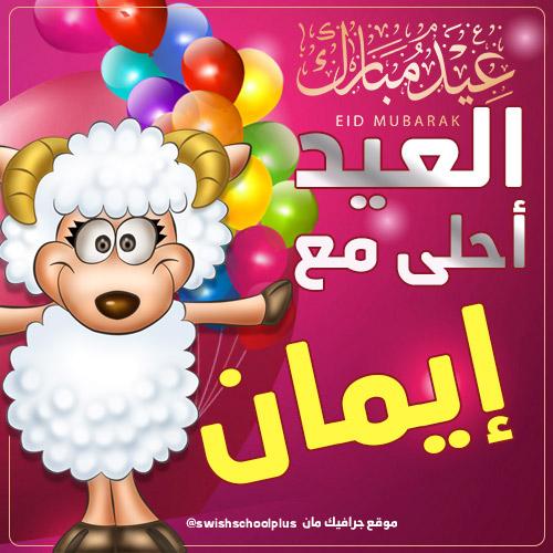 العيد احلى مع ايمان العيد احلى مع   اسماء بنات   عيد الاضحى