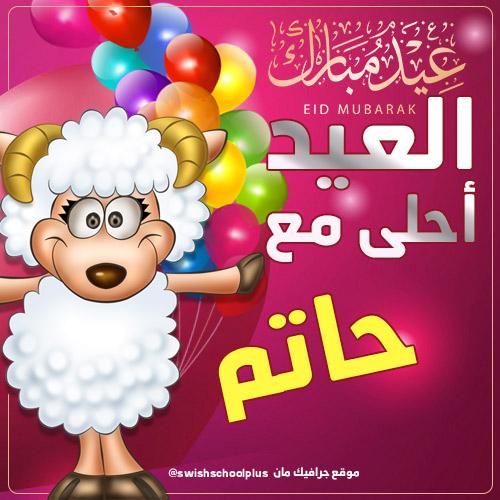 العيد احلى مع حاتم العيد احلى مع   اسماء اولاد   عيد الاضحى