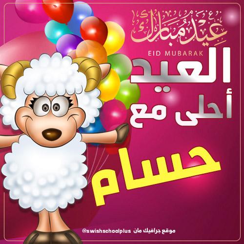 العيد احلى مع حسام العيد احلى مع   اسماء اولاد   عيد الاضحى