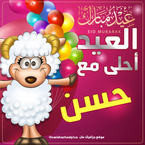 العيد احلى مع حسن العيد احلى مع   اسماء اولاد   عيد الاضحى