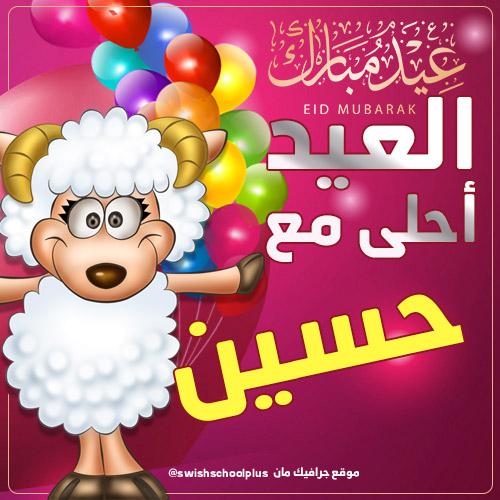 العيد احلى مع حسين العيد احلى مع   اسماء اولاد   عيد الاضحى