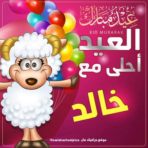 العيد احلى مع خالد العيد احلى مع   اسماء اولاد   عيد الاضحى
