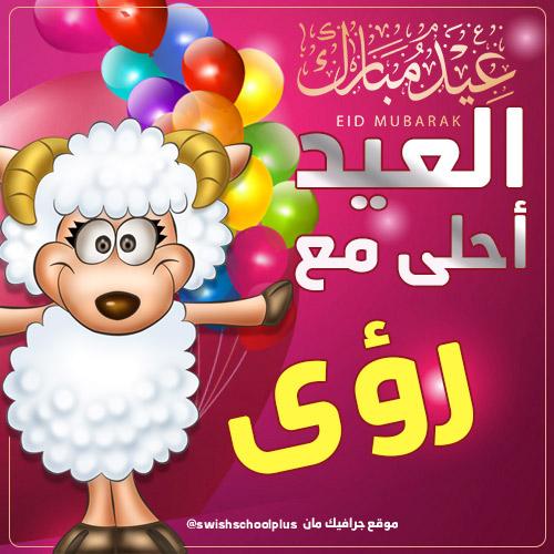 العيد احلى مع رؤى العيد احلى مع   اسماء بنات   عيد الاضحى