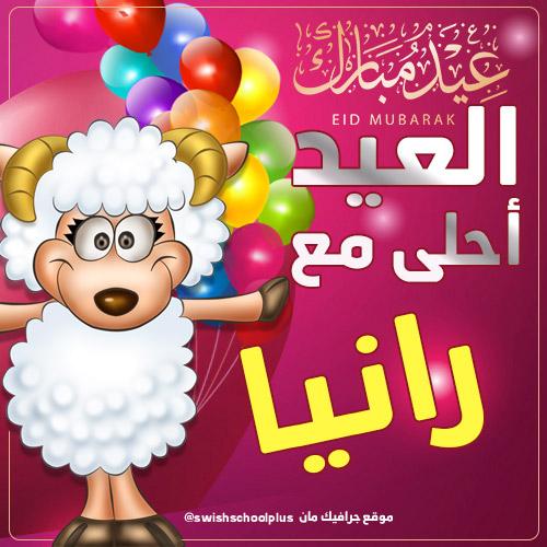 العيد احلى مع رانيا العيد احلى مع   اسماء بنات   عيد الاضحى