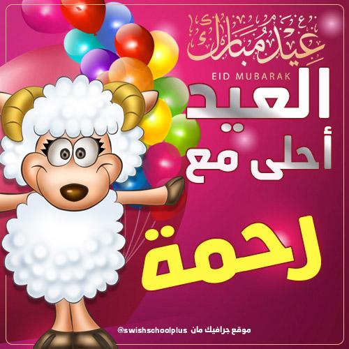 العيد احلى مع رحمة العيد احلى مع   اسماء بنات   عيد الاضحى