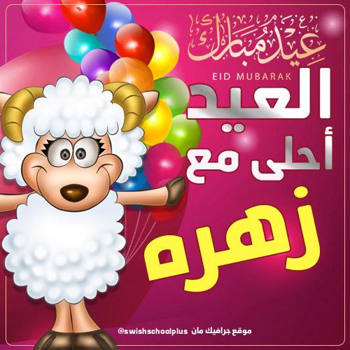 العيد احلى مع زهره العيد احلى مع   اسماء بنات   عيد الاضحى